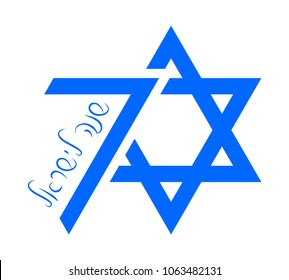 Vector 70 Independence Day icon with star of david (Israel flag icon)