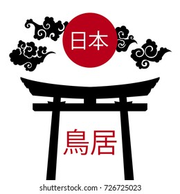 """Vector abstract image with Tori gate and hieroglyphs. In the picture hieroglyphs, which mean """"Japan"""" and """"Tori Gate""""."""