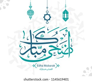 Vector of Adha Mubarak (Happy Eid For You) in Arabic Calligraphy 3