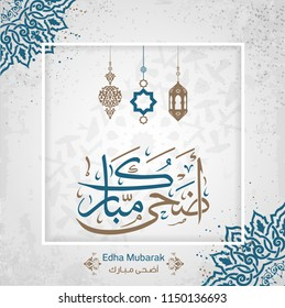 Vector of Adha Mubarak (Happy Eid For You) in Arabic Calligraphy 6