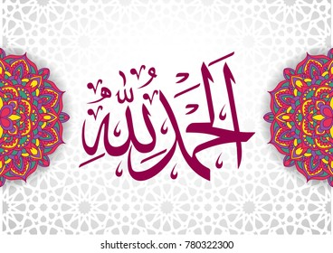 Alhamdulillah images stock photos vectors shutterstock vector of alhamdulillah in arabic calligraphy with mandala decoration altavistaventures Images