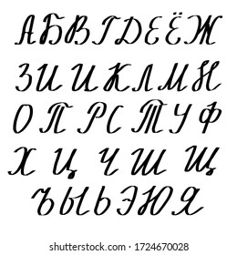 Vector Alphabet in the Russian language. Lettering and custom typography for design: logo, poster, invitation, etc. Handwritten brush style modern cursive font isolated on a white background.