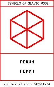 Vector ancient slavic pagan symbol of Perun, god of war
