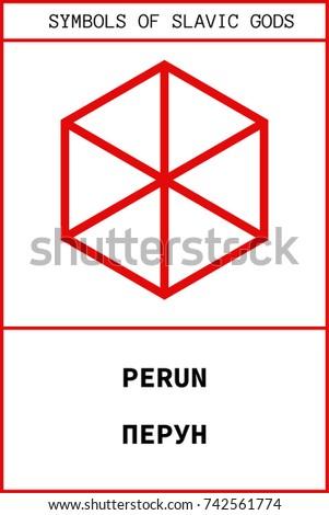 Vector Ancient Slavic Pagan Symbol Perun Stock Vector Royalty Free