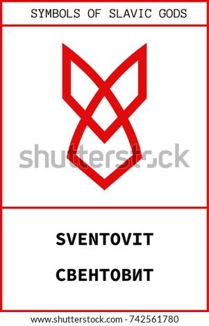 Vector Ancient Slavic Pagan Symbol Sventovit Stock Vector Royalty