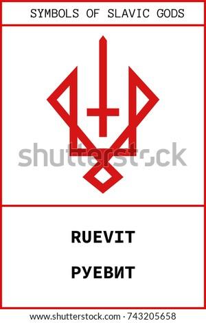 Vector Ancient Slavic Pagan Symbol Ruevit Stock Vector Royalty Free