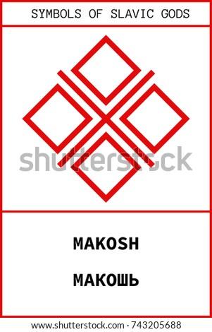 Vector Ancient Slavic Pagan Symbol Makosh Stock Vector Royalty Free