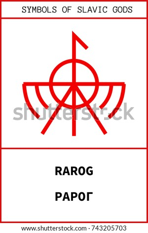 Vector Ancient Slavic Pagan Symbol Rarog Stock Vector Royalty Free