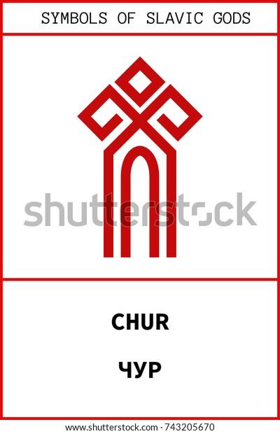 Vector Ancient Slavic Pagan Symbol Chur Stock Vector