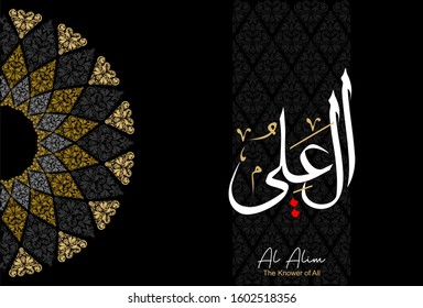 Vector Arabic Al Alim -  Translate: The Knower of All. Names of Allah. Arabic Asmaul husna. Every name has a different meaning. English subtitles.