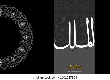 Vector Arabic Al Malik -  Translate: The Absolute Ruler. Names of Allah. Arabic Asmaul husna. Every name has a different meaning. English subtitles.
