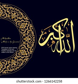 Vector Arabic Allahuekber. Translate: Allah is the greatest. Wall panel, gift card, decorative materials, mosques and houses can be used as tableau. EPS10 format vector drawing.