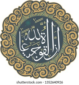 Vector Arabic Amenna and saddakna. Translate: We believe and we confirm. Wall panel, gift card, decorative materials, mosques and houses can be used as tableau. EPS10 format vector drawing.