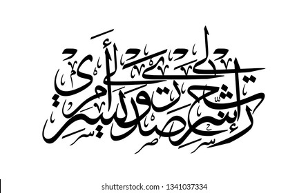 vector arabic caligraphy translation : O my Lord, Open for me my chest, and ease my task for me