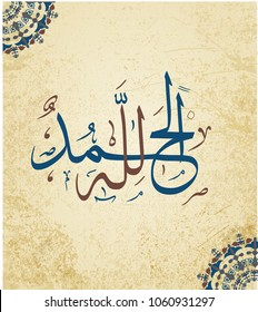 Alhamdulillah images stock photos vectors shutterstock vector of arabic calligraphy alhamdulillah praise be to allah thecheapjerseys Image collections