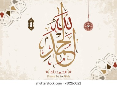 Alhamdulillah images stock photos vectors shutterstock vector of arabic calligraphy alhamdulillah praise be to allah 1 thecheapjerseys Gallery