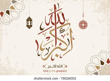 Vector of Arabic Calligraphy Allahu Akbar (God is the greatest) 2