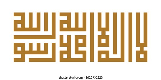 """A vector Arabic calligraphy artwork says: """"there is no god but allah and muhammad is his messenger"""" in Kufi font - Tawheed - shahada"""