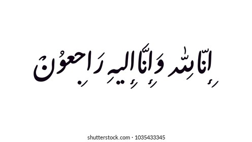 Vector Arabic Calligraphy. condolence Arabic; Translation: -To Allah we belong and to him we shall return