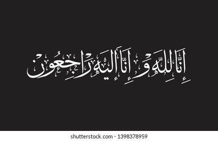 Islamic Condolences Images Stock Photos Vectors Shutterstock