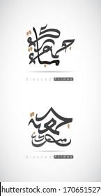 Vector Arabic calligraphy design Jummah mubarak. Translate text: Blessed Friday