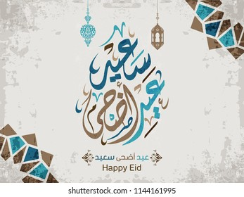 Vector of Arabic Calligraphy of Eid Al Adha Mubarak for the celebration of Muslim community festival 5