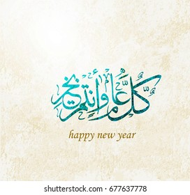 Muslim New Year Images, Stock Photos & Vectors | Shutterstock