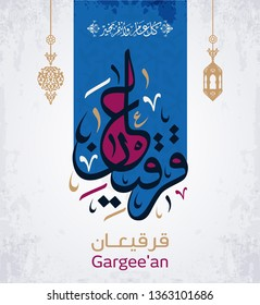 Vector of Arabic Calligraphy Gargee'an is a semiannual celebration, observed primarily in Eastern Arabia (Arab states of the Persian Gulf) and Basra in Iraq 4