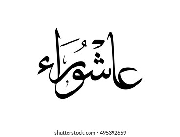 vector arabic calligraphy holly Day of Ashura, achoura , achoraa , achora, religious islamic day: The script mean ( The Tenth of the Arabic month of Muharram ) .