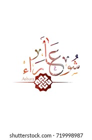 vector arabic calligraphy holly Day of Ashura, achoura , achoraa , achora, religious islamic day: The script mean ( The Tenth of the Arabic month of Muharram )