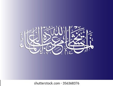 vector arabic calligraphy illustration (quran verse)  .TRANSLATION : Only those fear Allah , from among His servants, who have knowledge