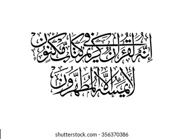 vector arabic calligraphy illustration (quran verse)  .TRANSLATION : That this is indeed a quran Most Honourable In Book well-guarded