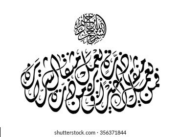 vector arabic calligraphy illustration (quran verse)  .TRANSLATION : Then shall anyone who has done an atoms weight of good, see it! And anyone who has done an atoms weight of evil, shall see it.