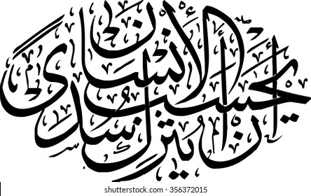vector arabic calligraphy illustration (quran verse)  .TRANSLATION : Does man think that he will be left uncontrolled