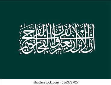 vector arabic calligraphy illustration (quran verse)  .TRANSLATION :  As for the Righteous, they will be in bliss And the Wicked - they will be in the Fire
