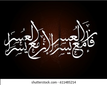 vector arabic calligraphy illustration (quran verse) Translation: - So, verily, with every difficulty, there is relief.