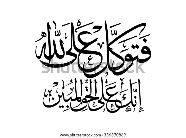 Vector Arabic Calligraphy Illustration Quran Verse Stock