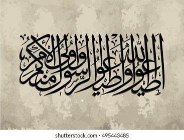 vector arabic calligraphy illustration .TRANSLATION : Obey Allah and obey the Messenger (Muhammad SAW), and those of you (Muslims) who are in authority.