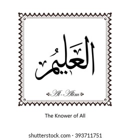 Names of Allah Images, Stock Photos & Vectors   Shutterstock