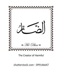 Names of Allah Stock Vectors, Images & Vector Art | Shutterstock