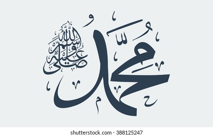Mohammed Name Images Stock Photos Vectors Shutterstock