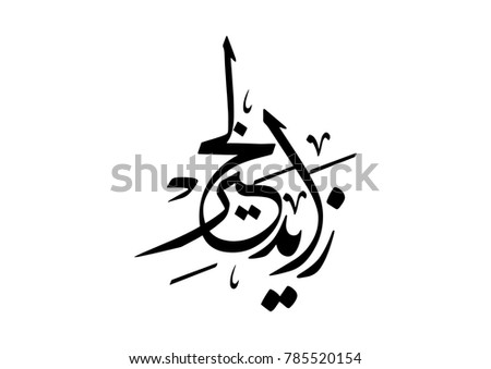 Vector Arabic Calligraphy Name Zayed Ben Stock Vector Royalty Free