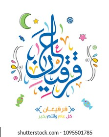 Vector of Arabic Calligraphy Qarqe'an is a semiannual celebration, observed primarily in Eastern Arabia (Arab states of the Persian Gulf) and Basra in Iraq