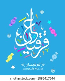 Vector of Arabic Calligraphy Qarqe'an is a semiannual celebration, observed primarily in Eastern Arabia (Arab states of the Persian Gulf) and Basra in Iraq 2