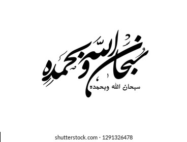 "VECTOR OF Arabic Calligraphy of SABHAN ALLAH WA BEHAMDEH, Translated as: ""Exalted is Allah and Praise to Allah""."