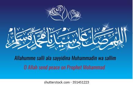 Vector of arabic calligraphy - Salawat supplication phrase translated as God bless Muhammad - Allahume salli ala Muhammad wa sallim