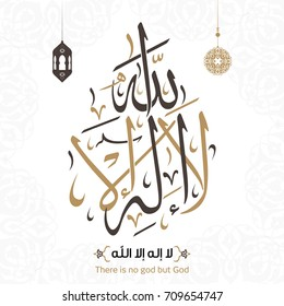 Vector of Arabic Calligraphy Shahada (There is no god but God)