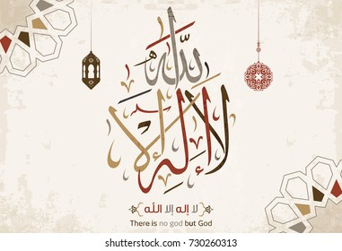 Vector of Arabic Calligraphy Shahada (There is no god but God) 2
