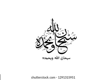 "vector of Arabic Calligraphy of SUBHAN ALLAH WA BEHAMDEH, Translated as: ""Exalted is Allah and Praise to Allah""."