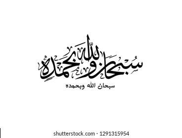 Islamic Calligraphy Images, Stock Photos & Vectors